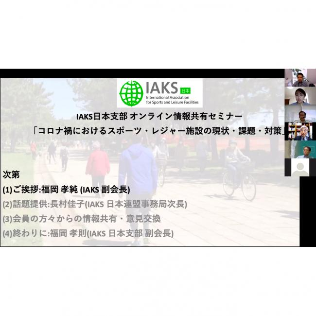 IAKS Japan online seminar 2020 06 25 screenshot.jpg